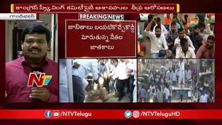 Congress Leaders Protest Continues at Gandhi Bhavan over MLA Ticket Distribution | NTV