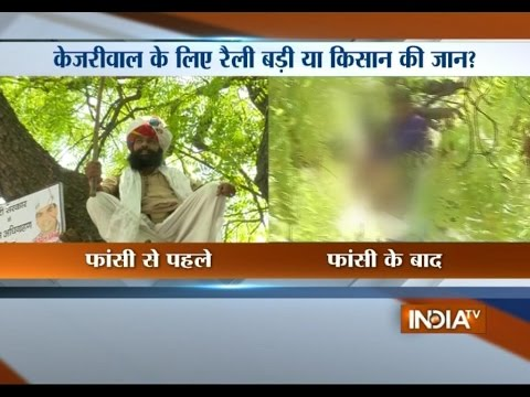 Farmer suicide In AAP Rally: Home Ministry orders probe