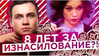 НОВЫЙ ВЫПУСК !!! ТЮРЬМА ЗА СЕКС, Диана Шурыгина  -  ЖЕРТВА НАСИЛИЯ