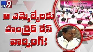 Political Mirchi : KCR survey creates tension in sitting MLAs