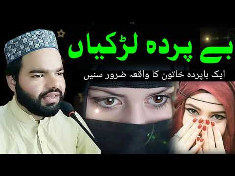 Be Parda Ladkiyan ll Latest Waqia ll Very Emotional Bayan By Muhammad Shabbir Qamar Bukhari