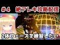 #4【FF14】VTuberが絶アレキサンダー討滅戦に挑戦!(詩人視点)めたもえの実況 thumbnail