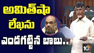 AP Assembly Live : CM Chandrababu on Amit Shah Letter and  AP Bifurcation Promises | #2