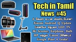 Tech In Tamil News 45 - PUBG Lite & 4 vs 4, Sony 6 Camera, Hongmeng OS, Mi Band 4, Sanyo TV & More