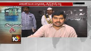 బోటు షికారుకు బ్రేక్…| Joint Collector Mallikarjuna Care on Boat Passengers | Krishna | AP