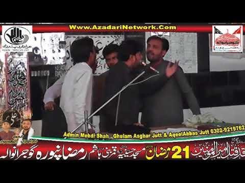 Zakir Zaigham Abbas Zaigham 21 Ramzan 2018 Ramzan Pura Gujranwala