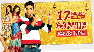 Gobhir Joler Fish ( Full Video) | Khoka 420  | Abhijeet & Akriti kakkad | Latest Bengali Song 2016