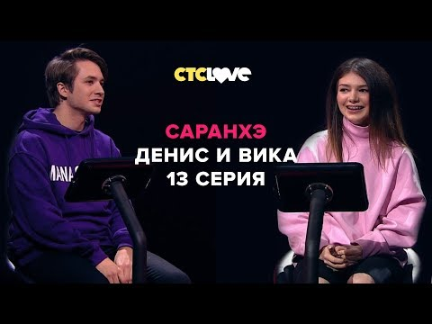 Анатолий Цой, Denis Flinn и Viktoriya Bliss | Саранхэ | Серия 13