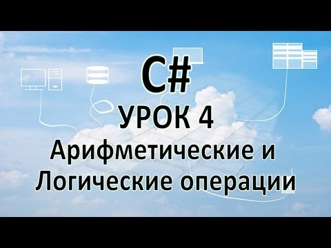 C# - Урок 4 - Операторы арифметические и логические