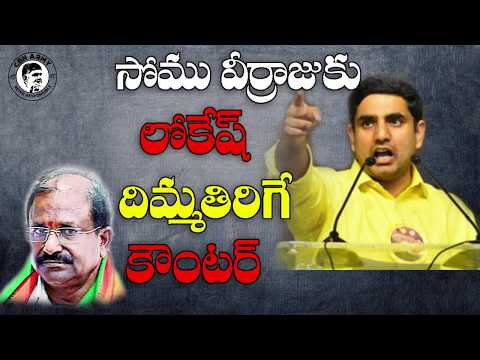 AP PR & IT Minister Nara Lokesh Strong Counter to BJP MLC || Nara Lokesh || AP Assembly || CBN ARMY