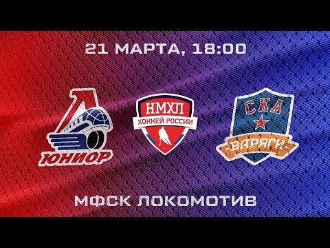 Кубок Регионов'18: «Локо-Юниор» - «СКА-Варяги». Третий матч