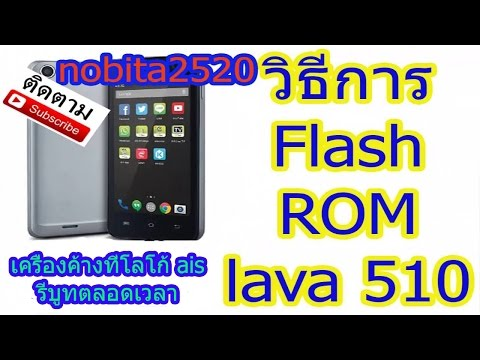 Lava 4.0 (iris 510)อาการ ค้างที่โลโก้ais (การ Flash ROM lava 510)