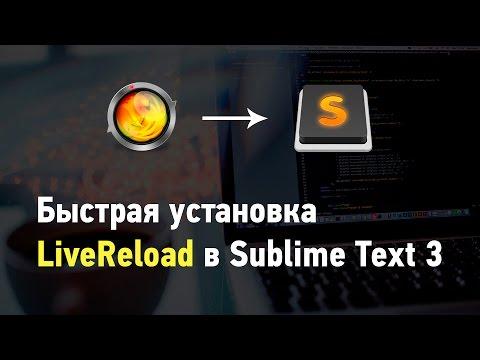 Быстрая установка Livereload в Sublime Text 3