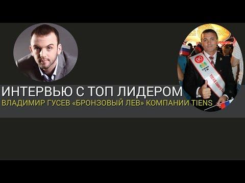 Как добиться успеха в МЛМ Бизнесе. интервью с ТОП Лидером Tiens / Тяньши отзывы