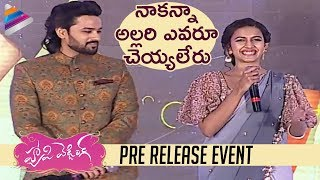 Niharika and Sumanth Ashwin Funny QandA | Happy Wedding Pre Release Event | Ram Charan | Naga Babu