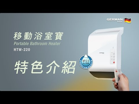 Movable Bathroom Heater HTW-220 - Operation Guide