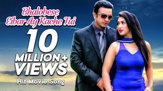 Bhalobese Eibar Ay Kache Tui | Love Marriage (2015) | Movie Song | Shakib Khan | Apu Biswas