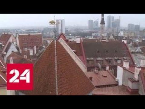 Совет Европы попросит Эстонию объяснить инцидент с журналистами России сегодня
