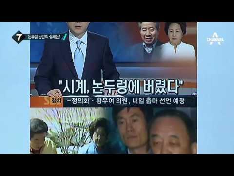 """송영길 """"우병우, 盧 전 대통령 이 잡듯이 수사""""_채널A_뉴스TOP10"""
