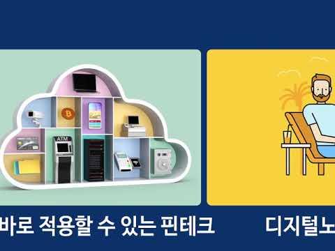 4차 산업혁명시대 온라인 생존마케팅 소개 영상