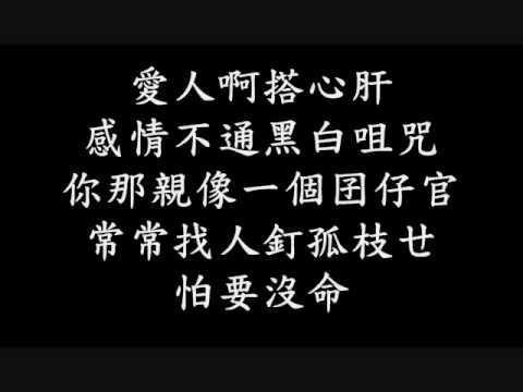 葉璦菱 陀螺 (純歌詞)