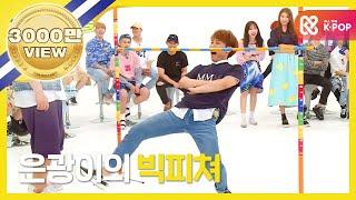 (Weekly Idol EP.262) Play limbo game Full Ver.