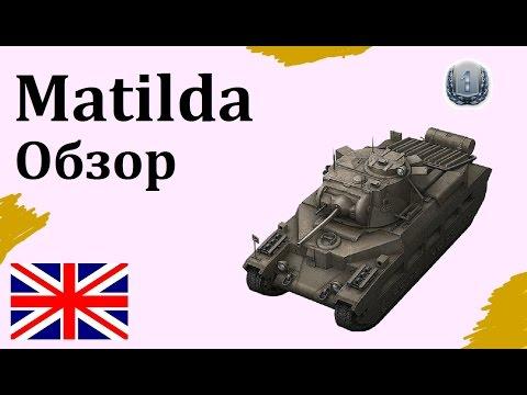 Matilda Гайд Обзор - средний Тяж