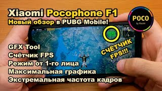 Новый тест-обзор PUBG Mobile на Xiaomi Pocophone F1 в 2019 году!