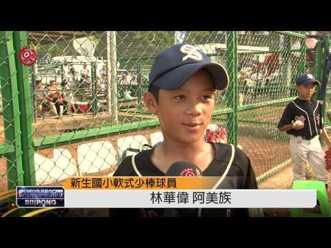 無懼強敵韓國 新生國小軟少棒奪冠 2014-08-05 TITV 原視新聞