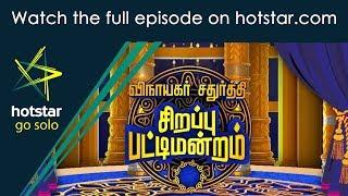 Vinayaka Chathurthi Special | Pattimandram