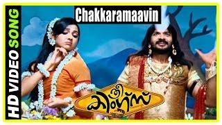 Three Kings - Malayalam Movie | Three Kings Malayalam Movie | Chakkaramaavin Song | Malayalam Movie Song | HD