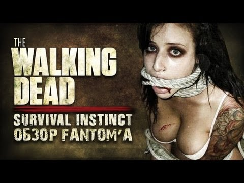 Fantom - Обзор The Walking Dead: Survival Instinct