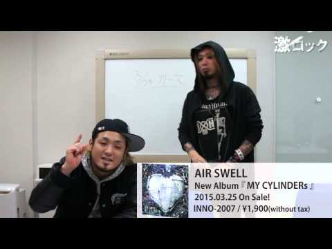 AIR SWELL『MY CYLINDERs』リリース!―激ロック 動画メッセージ
