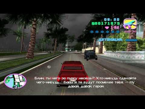 gta vice city прохождение миссия 27 ( рекламный тур )