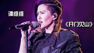 《我是歌手 3》第七期单曲纯享-谭维维《开门见山》 I Am A Singer 3 EP7 Song: Sitar Tan Performance【湖南卫视官方版】