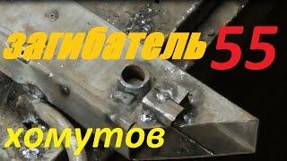 55 Загибатель хомутов. #ХОЛОДНАЯ КОВКА  #БЕЗ СТАНКОВ И #НАГРЕВА. АнтиковкА 9