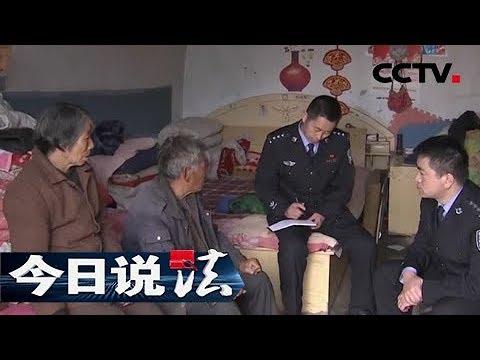 《今日說法》 20180530 不可告人(上):山村女子離奇失蹤 引來鄉間種種議論 | CCTV今日說法官方頻道