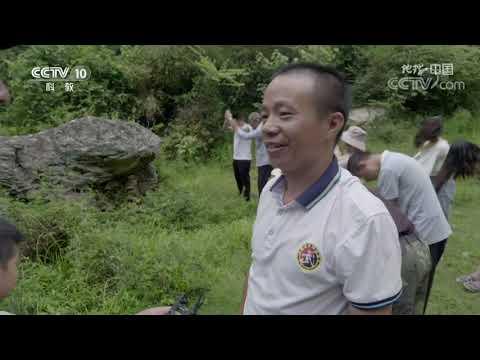 中國-地理中國-20191218 古村谜寨·丁屋岭之谜