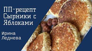 """Приготовь со мной""""Сырники с яблоками"""" рецепт ПП"""