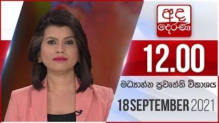 Derana News 12.00 PM -2021-09-18
