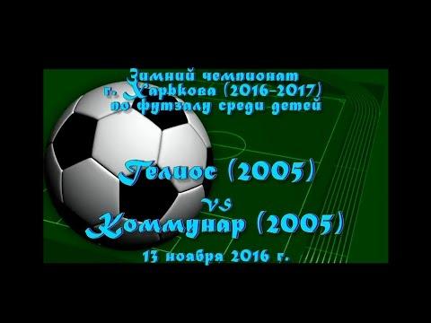 Гелиос (2005) vs Коммунар (2005) (13-11-2016)