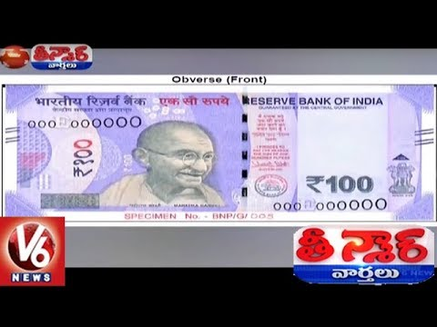 RBI Launches New Rs 100 Notes In Lavender Colour | Teenmaar News