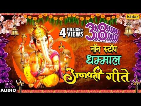 Parvatichya Baala   38 Non Stop Dhamaal Ganpati Geete   Superhit Ganpati Marathi Songs 2017