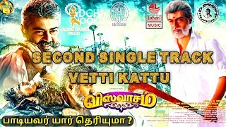 Viswasam Second Single Track who singed | ????????? ????????? ????? ???????