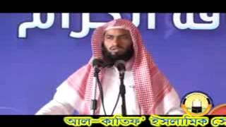 Bidat, Qatifer Shakh www QuranerAlo com