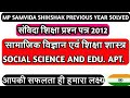 SOCIAL SCIENCE QUESTIONS PAPER 2012  MP SAMVIDA SHIKSHAK PREVIOUS YEAR PAPER   SAMVIDA SHIKSHAK EXAM