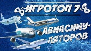 Видео игры самолеты симулятор
