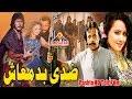 Ziddi Badmash | Pashto Drama | HD Video | Musafar Music