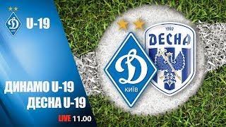 Динамо Киев до 19 : Десна Чернигов до 19