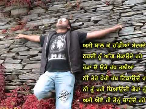 kaash kide oh beete din murh awan... video  by kaler kanth.wmv...